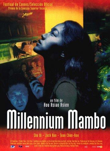 Миллениум Мамбо