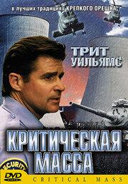 Критическая масса (2001)