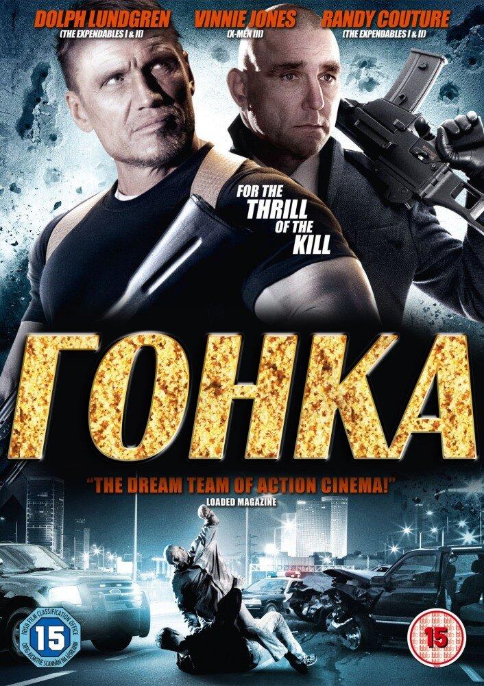 Гонка (2013) - смотреть онлайн