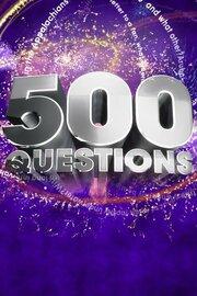 Смотреть онлайн 500 вопросов