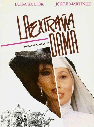 Загадочная дама (1989) полный фильм онлайн