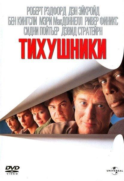 Тихушники / Sneakers (1992)