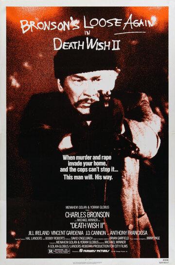 Жажда смерти 2 (Death Wish II)