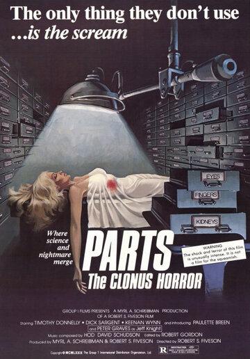 Части: Ужас клонов (1979)