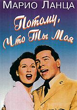 Потому что ты моя (1952)