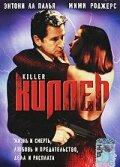 Киллер (1994)