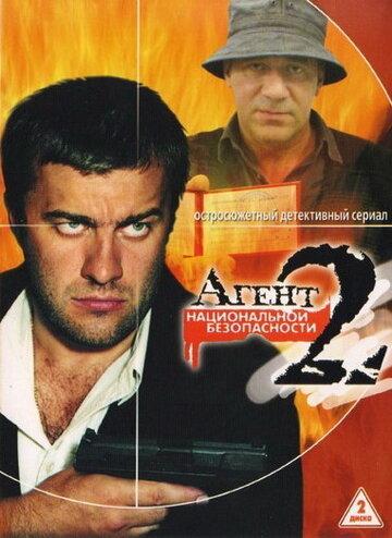 Агент национальной безопасности 2 (2000) полный фильм