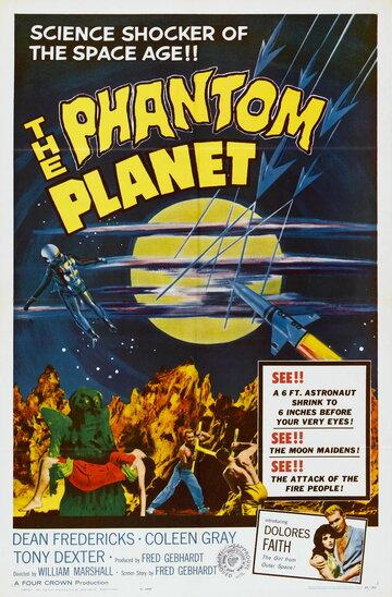 Призрачная планета (1961)