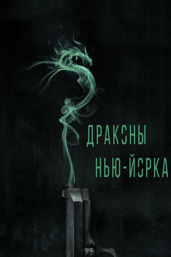 Отзывы к фильму – Драконы Нью-Йорка (2013)