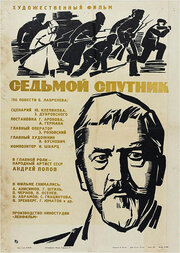 Седьмой спутник (1967)