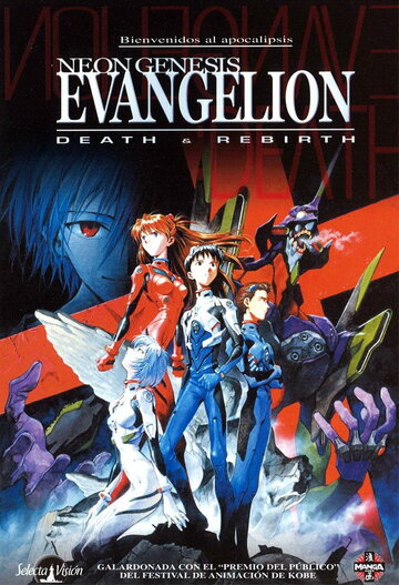 Евангелион: Смерть и перерождение / Evangelion: Death & Rebirth  [1997]