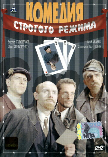 Комедия строгого режима (1992) — отзывы и рейтинг фильма