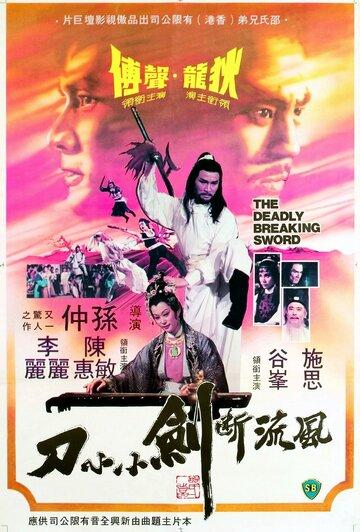 Скачать дораму Смертоносный сломанный меч Feng liu duan jian xiao xiao dao