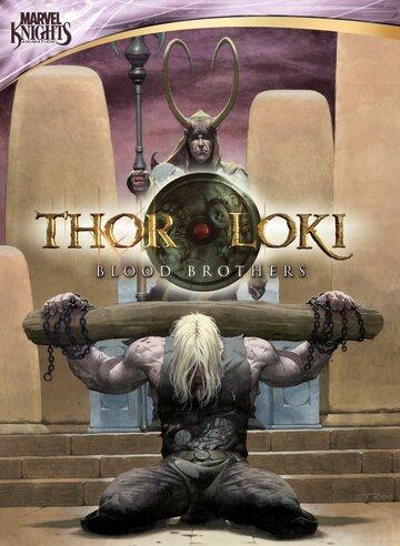 Тор и Локи: Кровные братья (Сериал, 2011)
