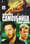 Самоубийца (1997)