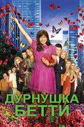 Дурнушка (2006)
