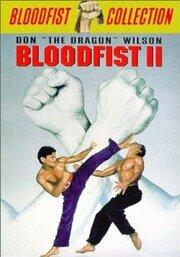 Смотреть онлайн Кровавый кулак 2