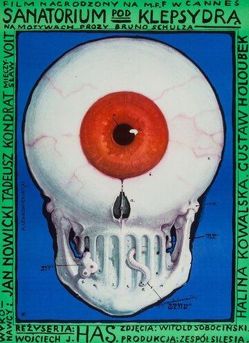 Санаторий «Под клепсидрой» (1973)