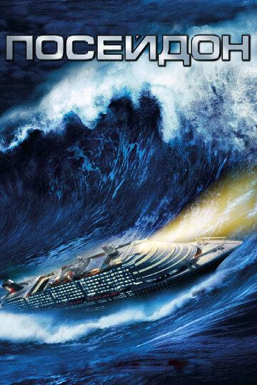 Посейдон (Poseidon2006)