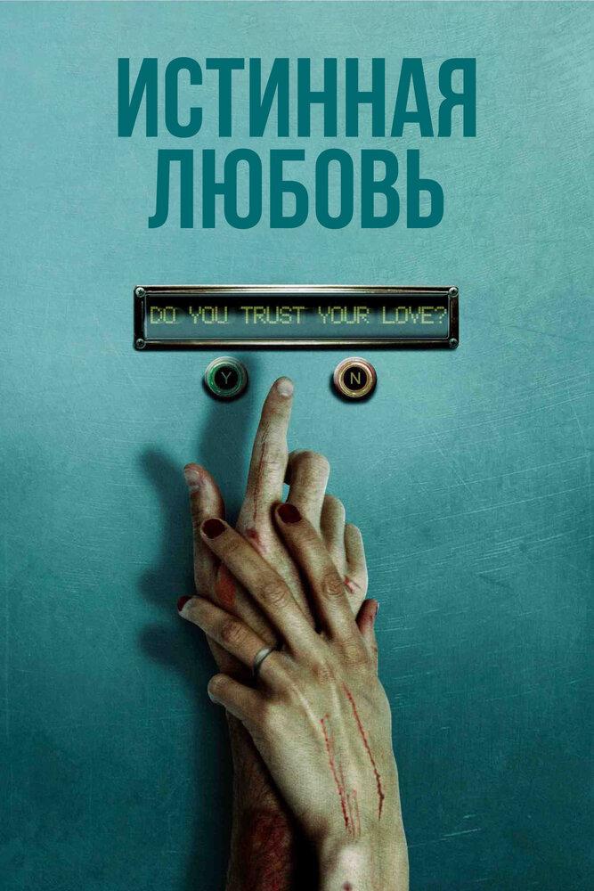 Истинная любовь (2013) - смотреть онлайн HD