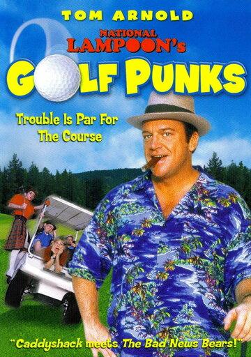 Национальный гольф и молокососы (Golf Punks)
