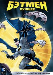 Смотреть онлайн Бэтмен