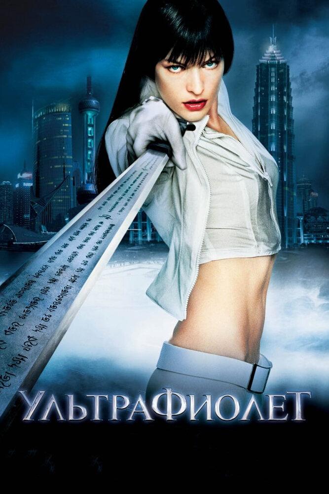 Ультрафиолет (2006) - смотреть онлайн