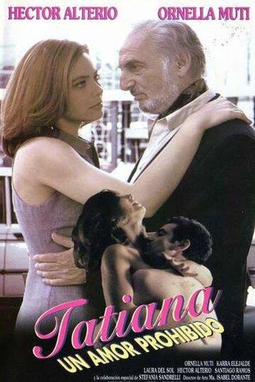 Любовная сделка (1995)