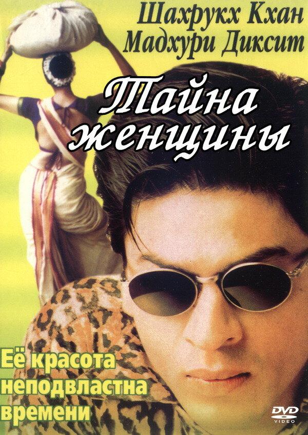 Тайна женщины (2000)