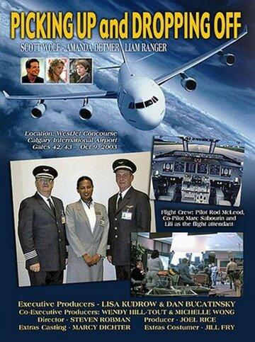 Встречая и провожая 2003   МоеКино
