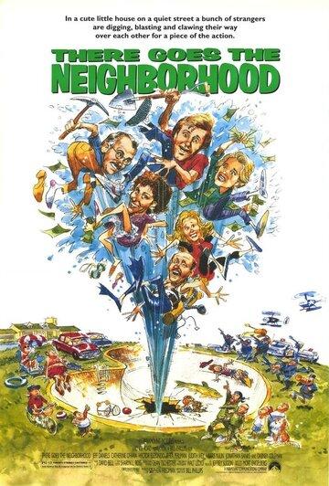 Вот такие соседи (1992)