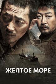 Желтое море (2010)