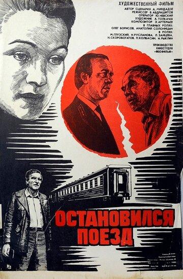 Остановился поезд 1982