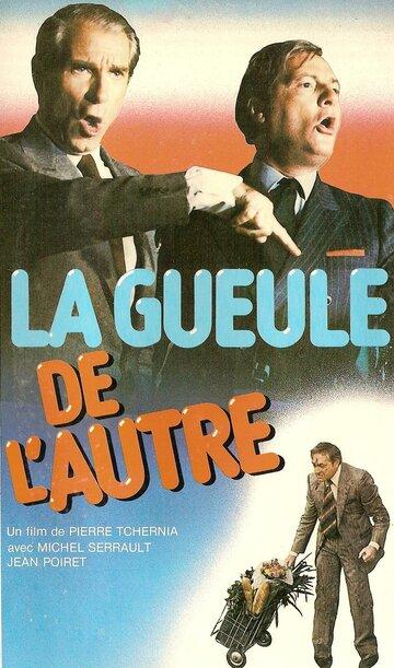 Лицо другого (1979)