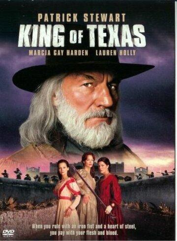 Король Техаса (ТВ)
