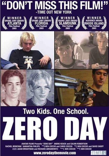 Нулевой день (2002)