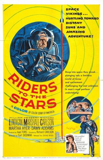 Поездка к звездам (1954)