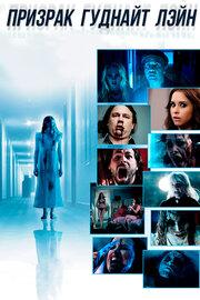 Смотреть Призрак Гуднайт Лэйн (2014) в HD качестве 720p