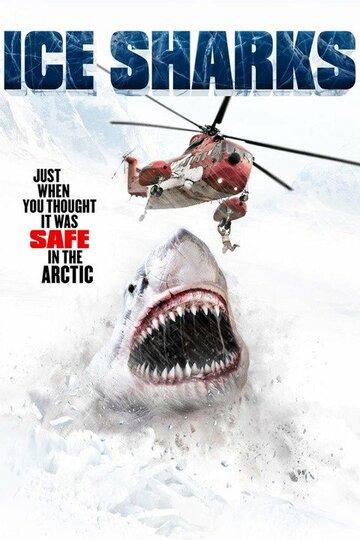 Фильм Ледяные акулы