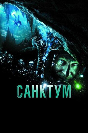 Санктум 2010 - фильм приключение в пещерах смотреть онлайн в HD