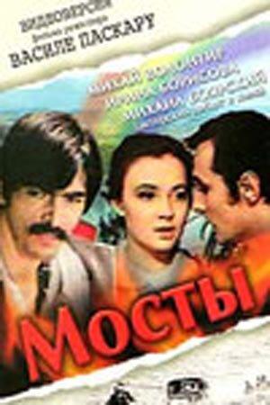 Мосты (1973) полный фильм