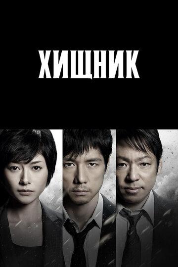 Хищник (2014)