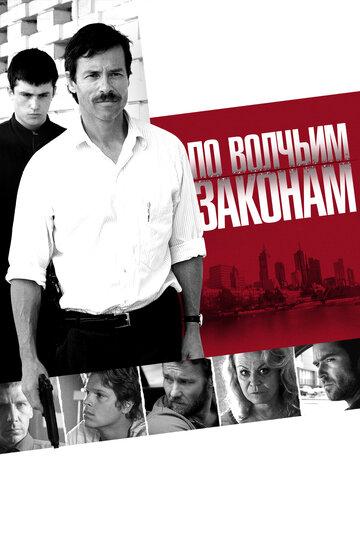 По волчьим законам (2009) полный фильм онлайн