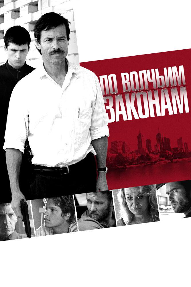 Фильм «Самка» — 2010