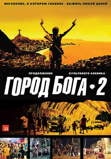Фильм Город бога2