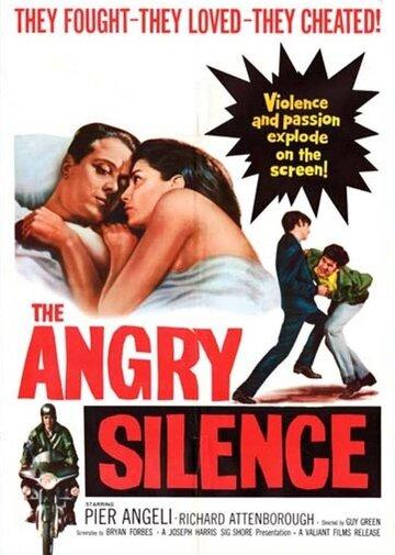 Сердитая тишина (1960)