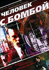 Человек с бомбой (2002)