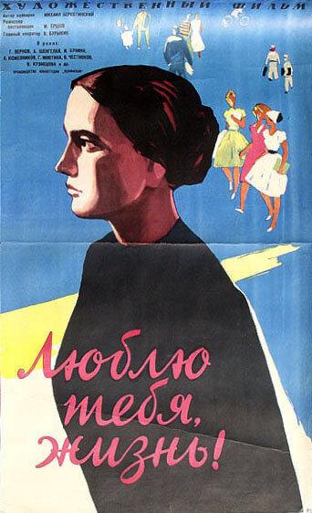 Люблю тебя, жизнь (1960) полный фильм онлайн