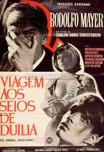 Путешествие за грудью Дуйлии (1965)
