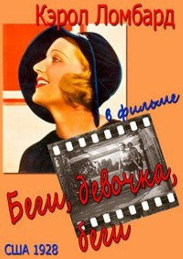 Беги, девочка, беги (1928)